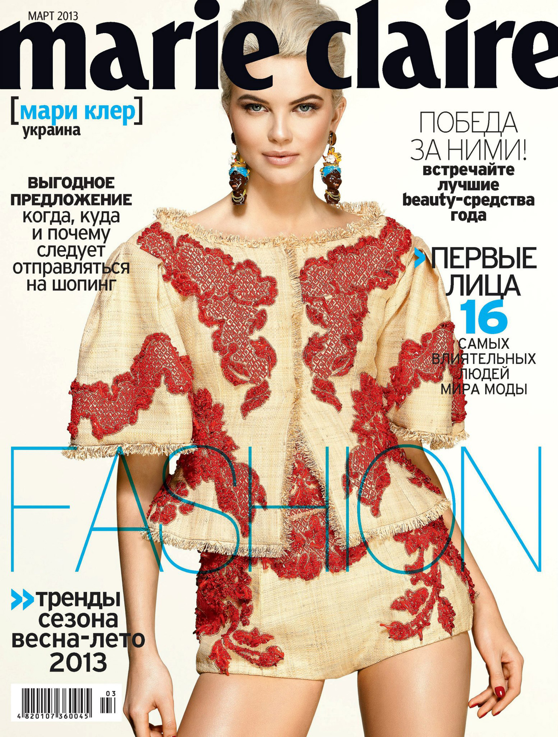 Marie Claire Ukraine Feb Cover (1).jpg