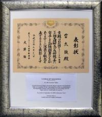 Commendation_CGJ_2009_small.jpg