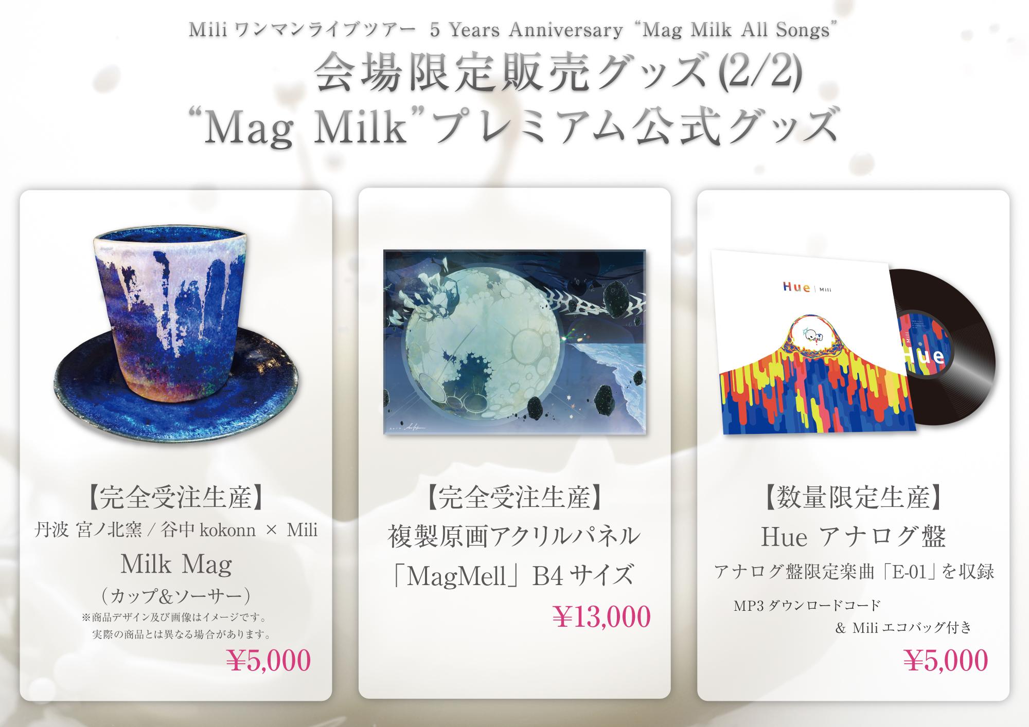 Mili-MagMilkお品書き-1-2-価格なし-2000.jpg