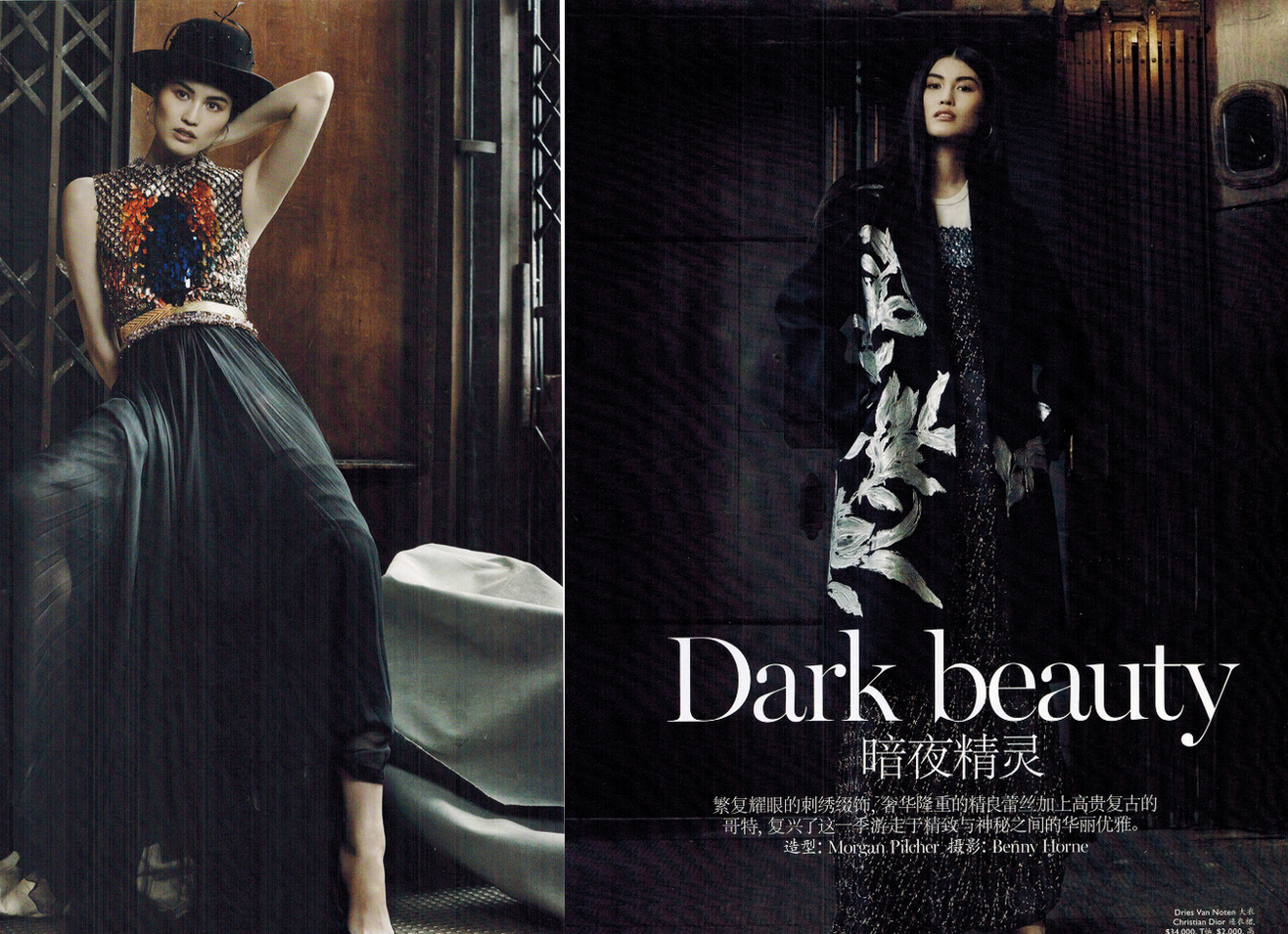sui he on vogue australia photo shoot by benny horne and county fair productions 3