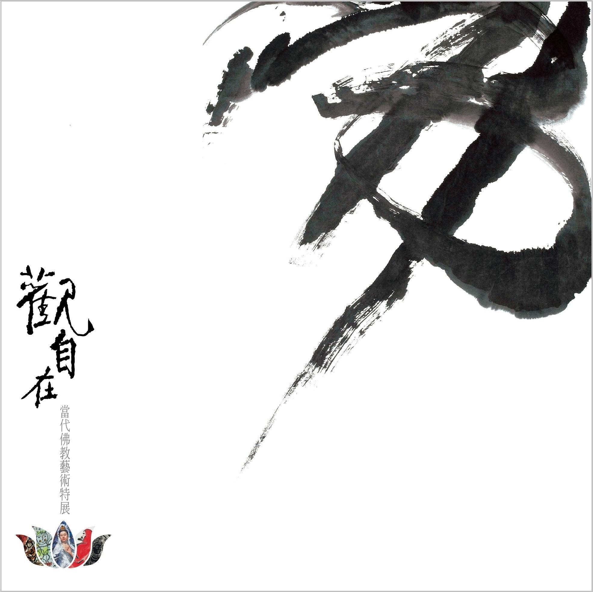 《觀自在》  當代佛教藝術特展