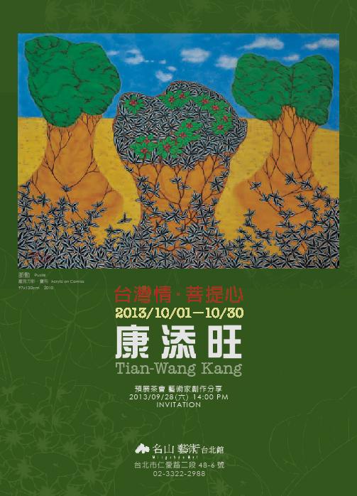2013.10.01 台灣情菩提心 康添旺.png