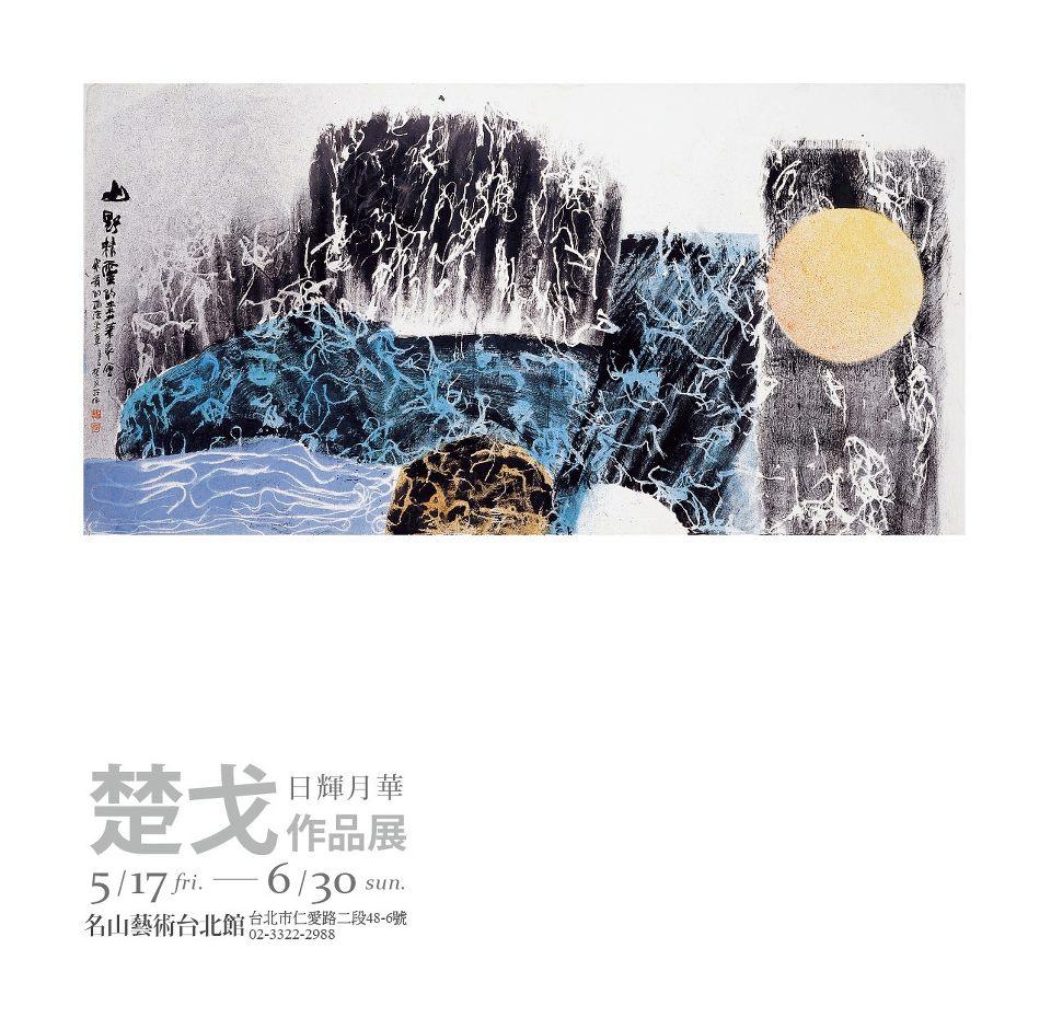 2013.05.17 日輝月華 楚戈.jpg