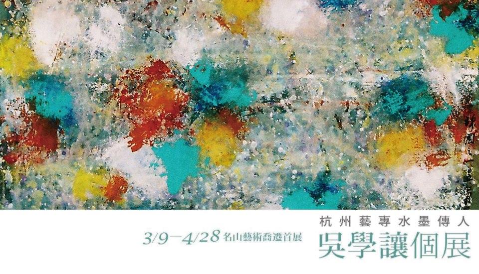 2013.03.09 吳學讓個展.jpg