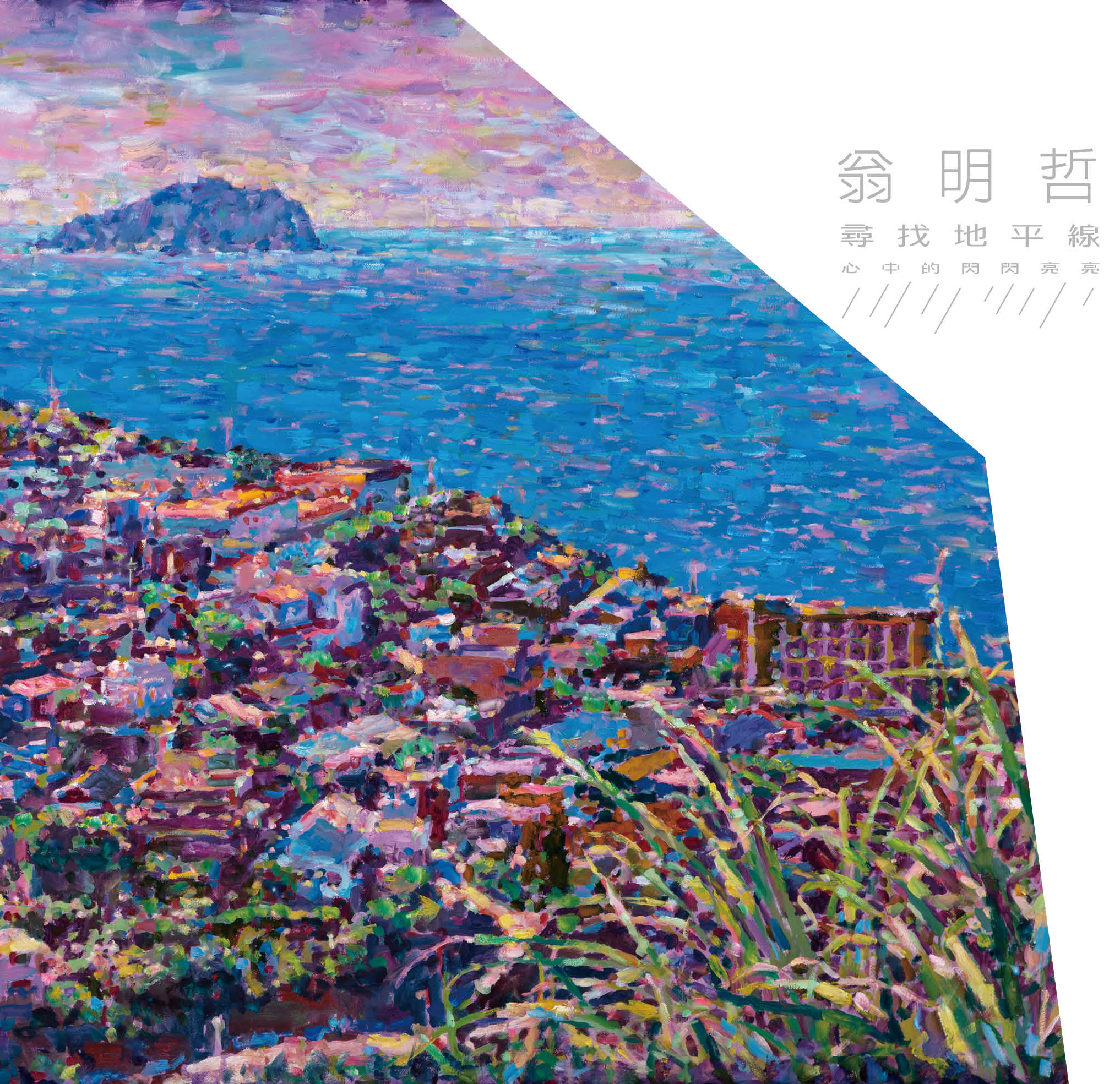 《尋找地平線.心中的閃閃亮亮》翁明哲個展畫冊