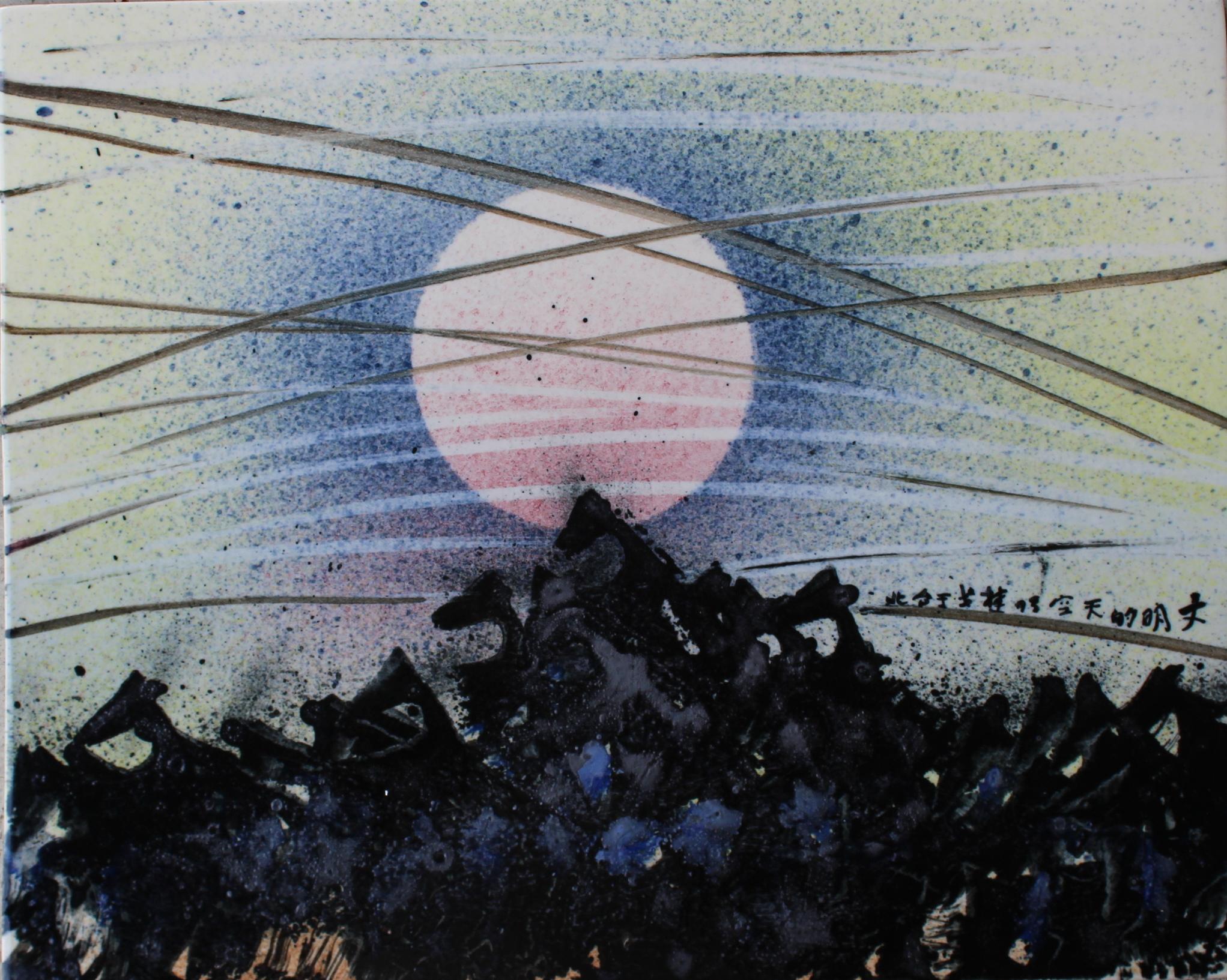 楚戈 《文明的天空》