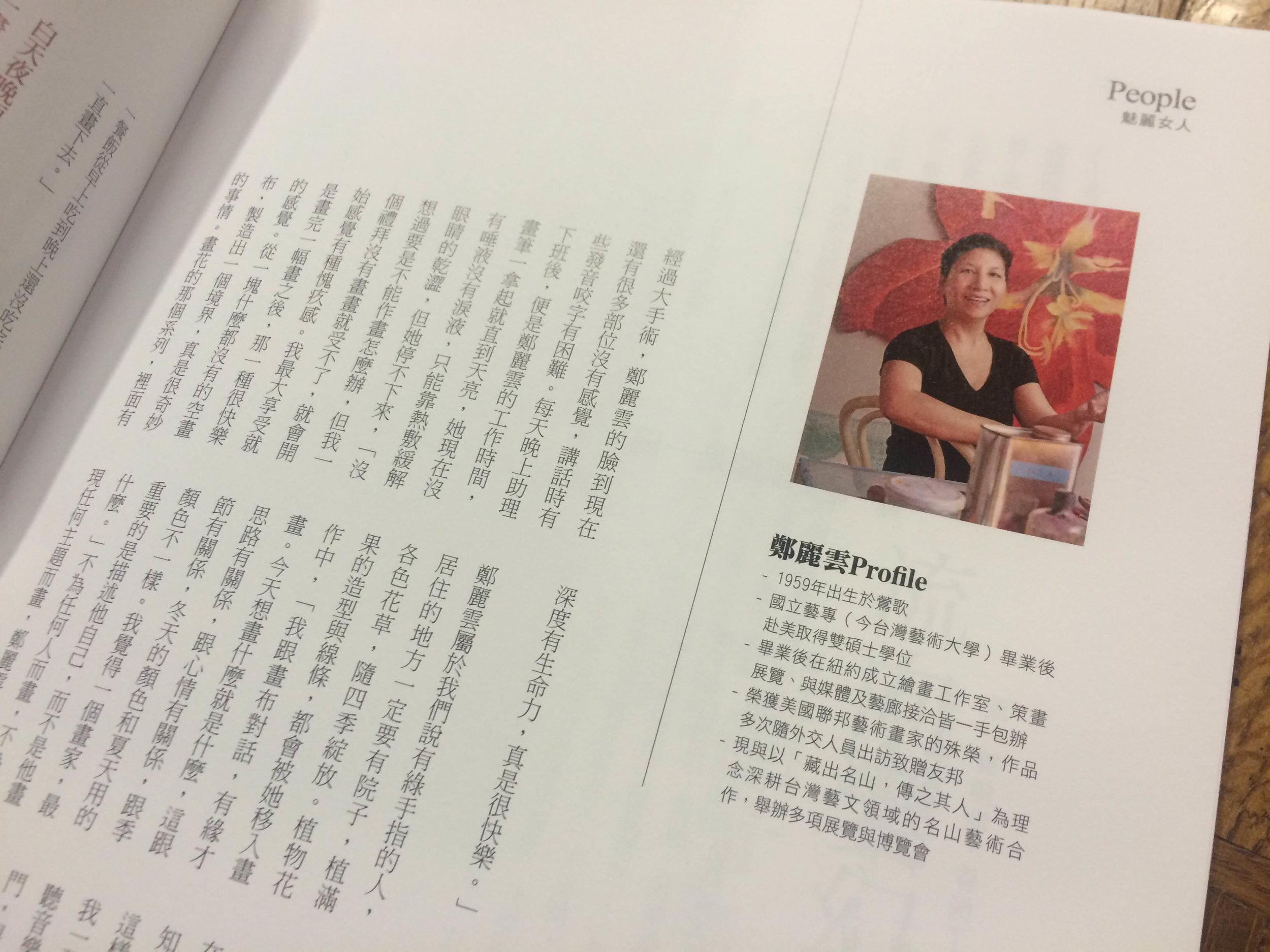 魅麗雜誌 八月號 鄭麗雲專訪