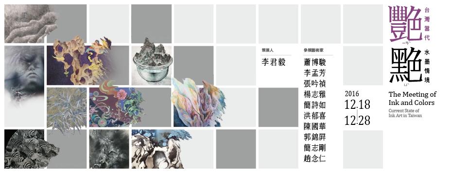 開幕茶會:12/18(日) 15:00 台北市仁愛路二段48-6號 免費參觀