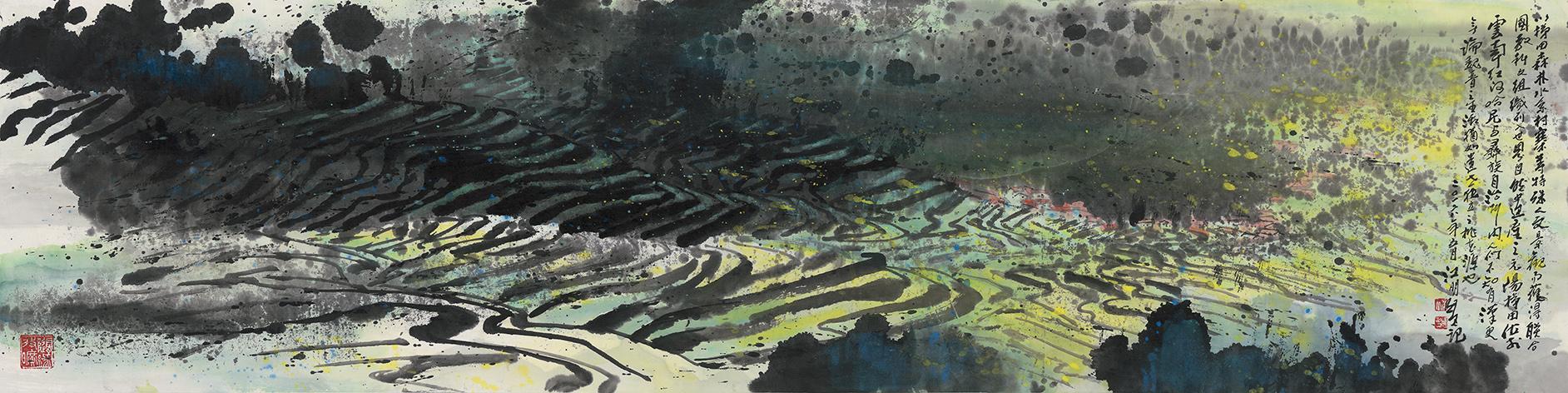江明賢 雲南元陽梯田 34x137cm 2016
