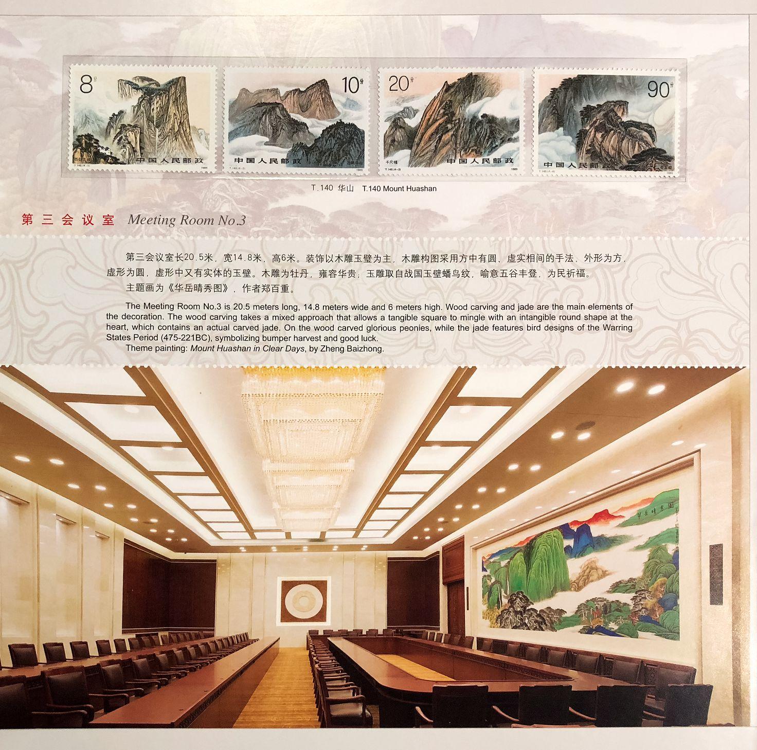 1-2_全國人大常會會議廳_紀念郵冊.jpg