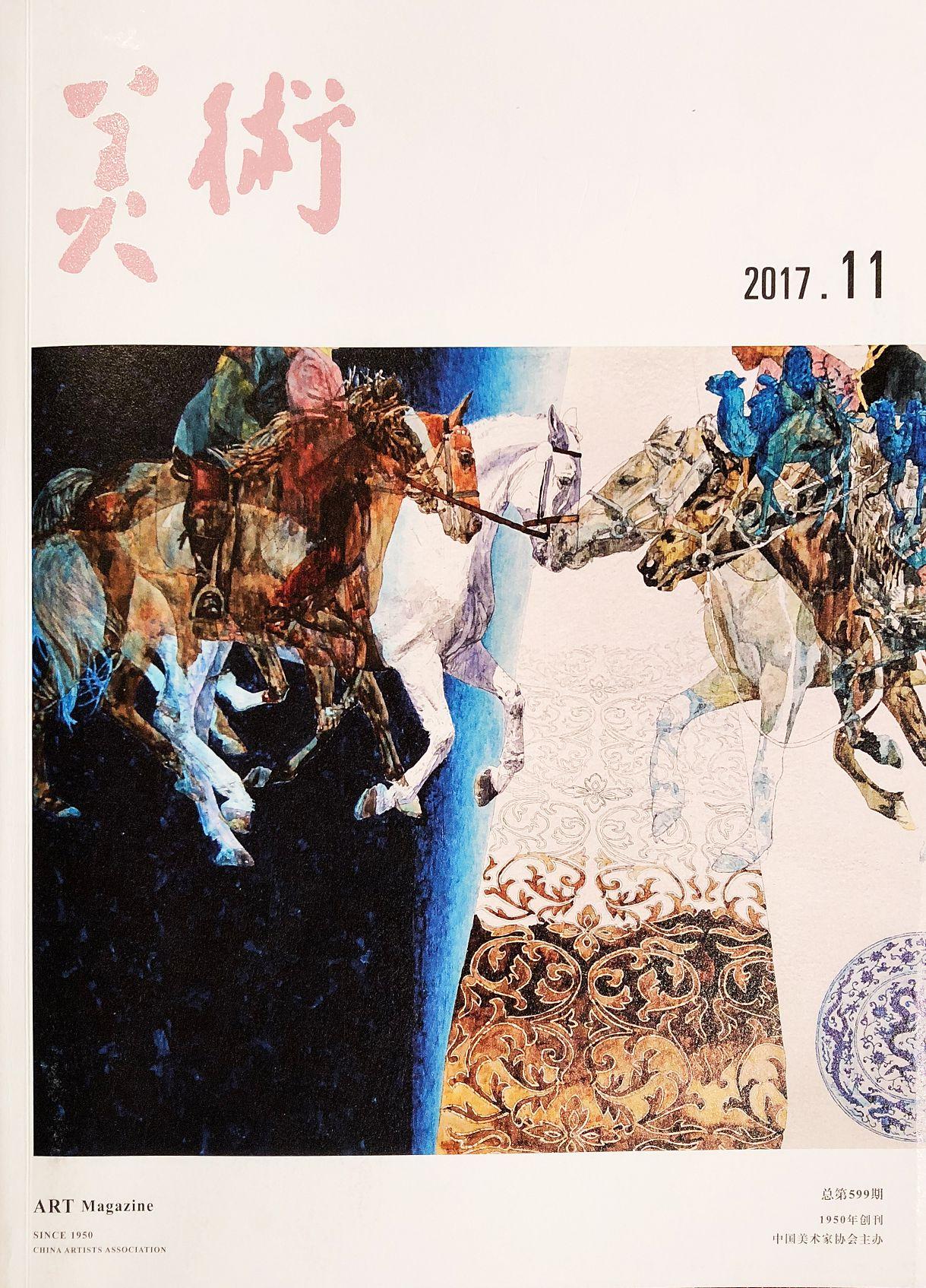 2-1_美術雜誌_No.599.jpg