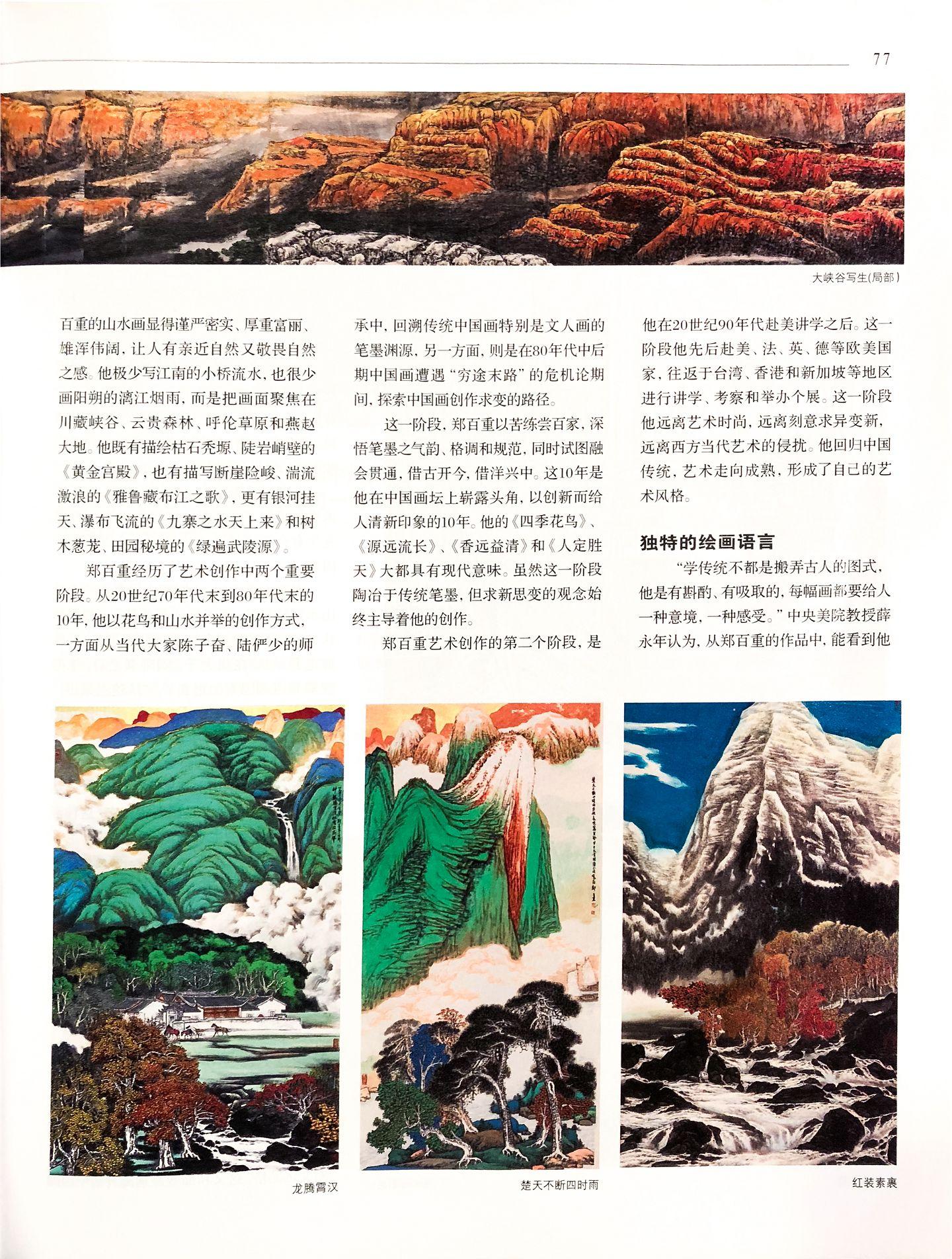 4-3_今日中國_No.64.jpg