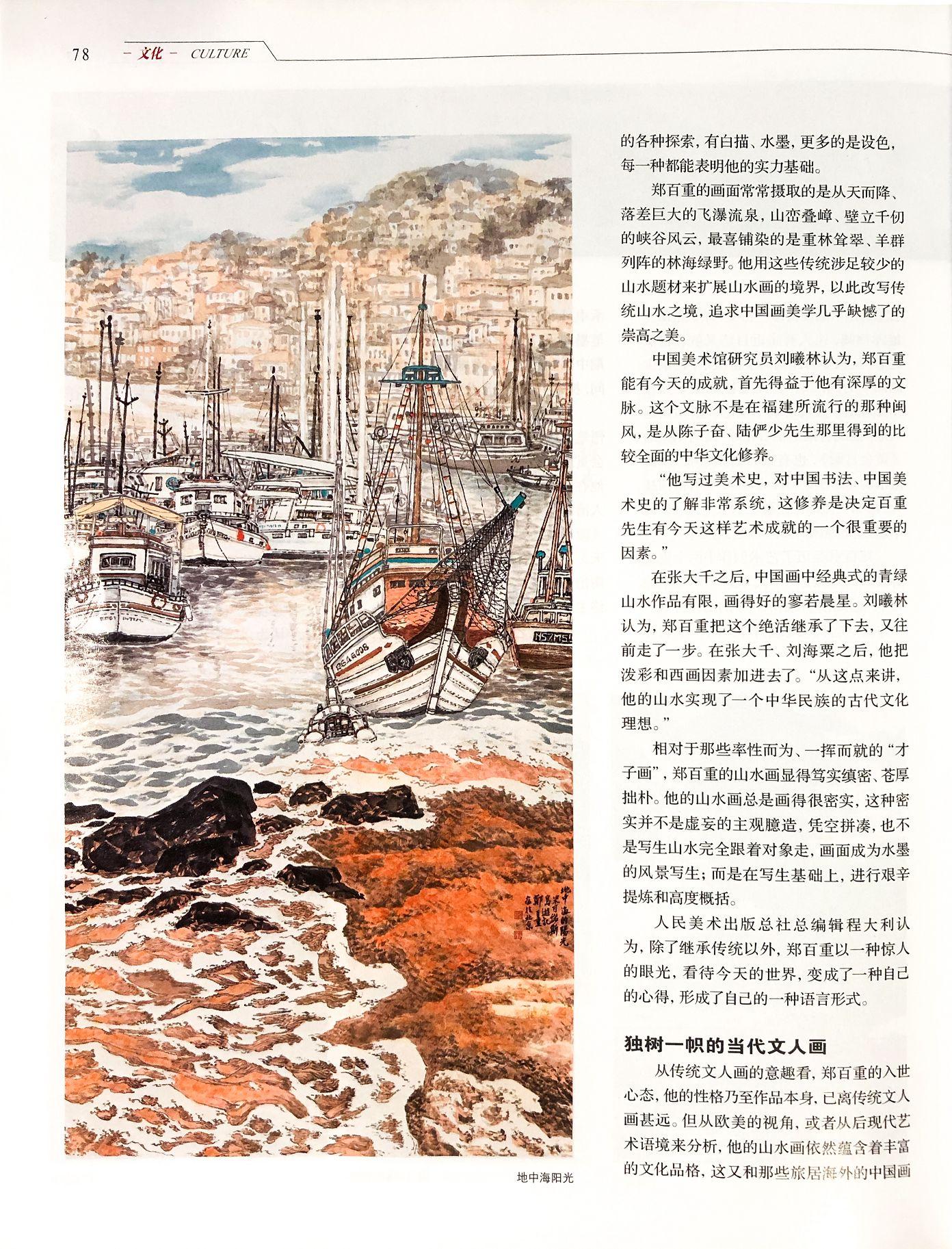 4-4_今日中國_No.64.jpg