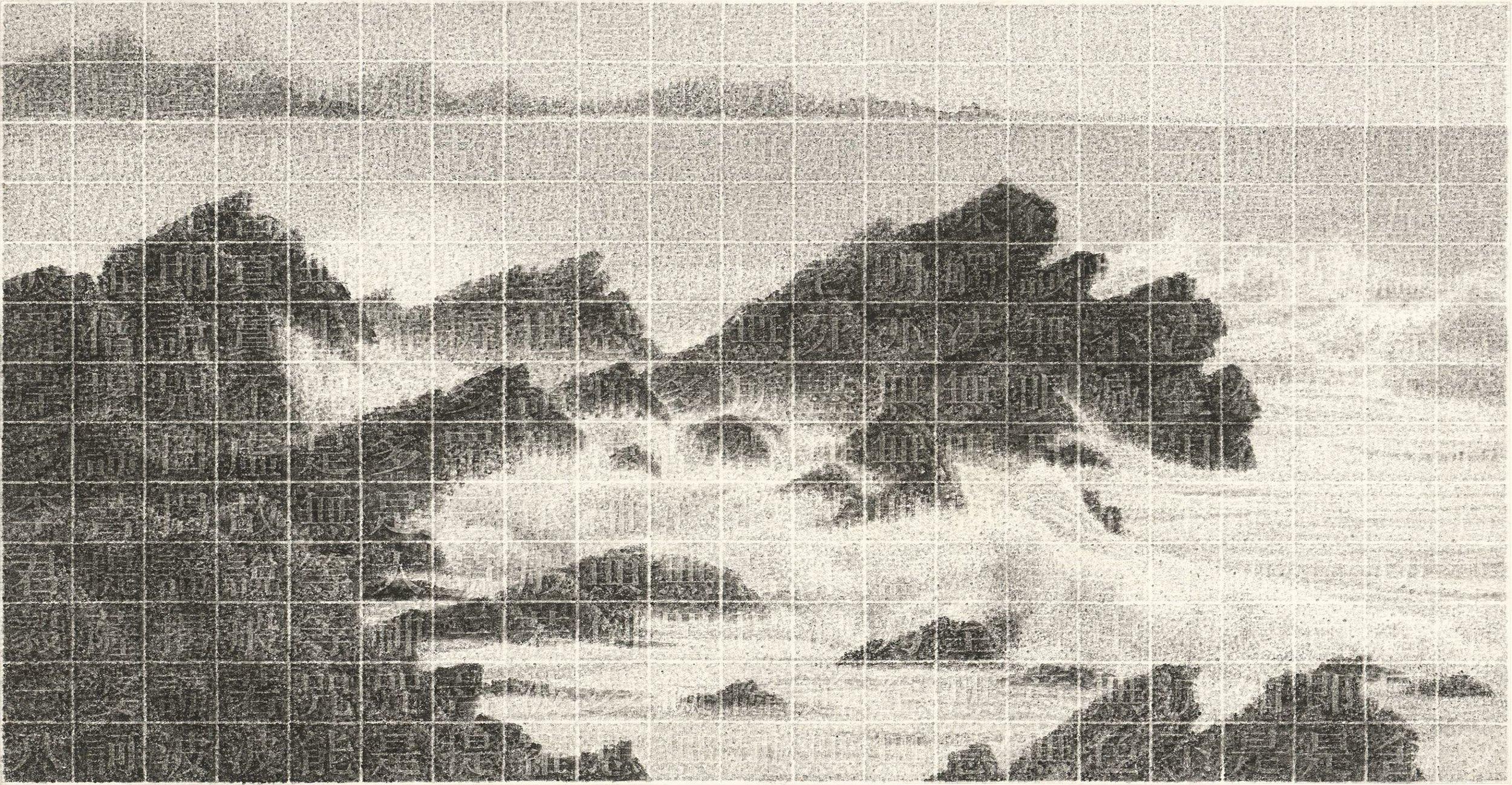 裂岸 55×89cm 2018 水墨紙本