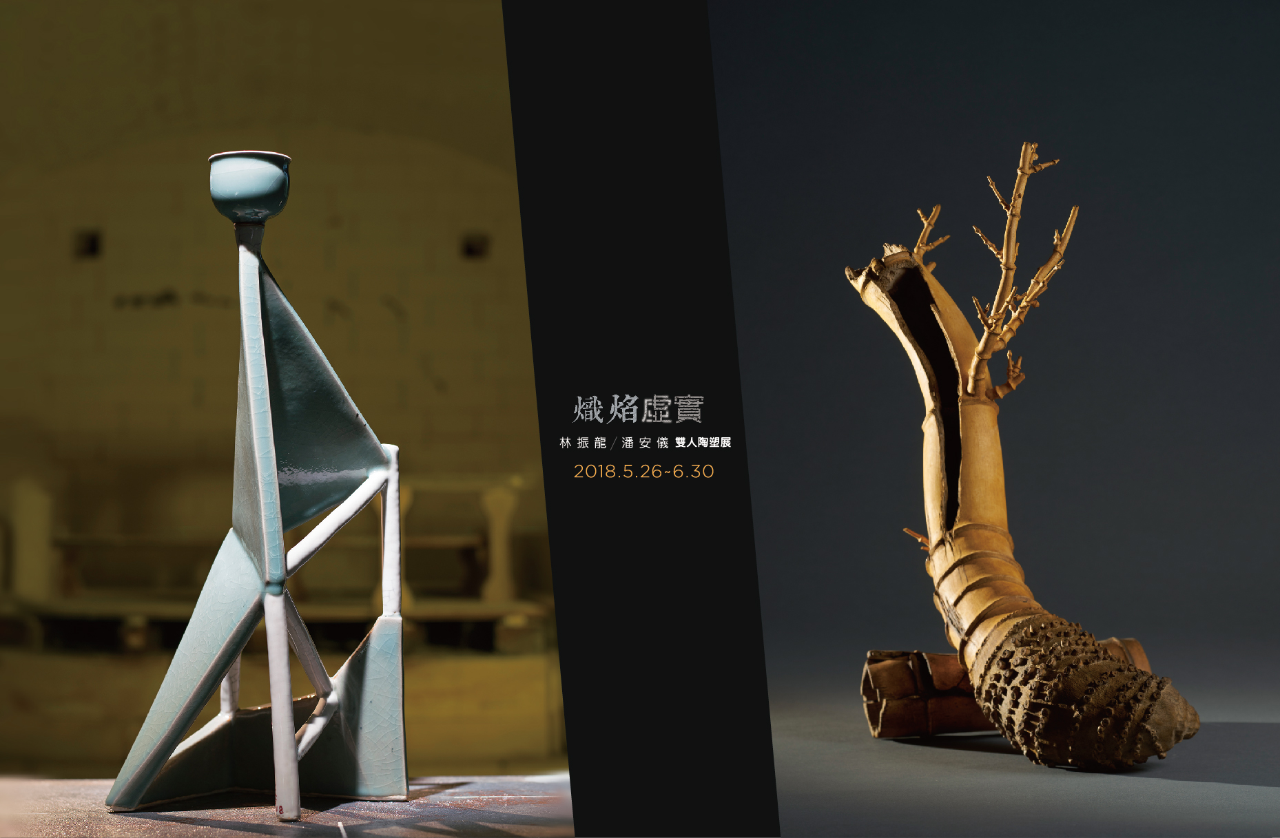 「熾焰虛實」潘安儀 / 林振龍 雙人陶塑展