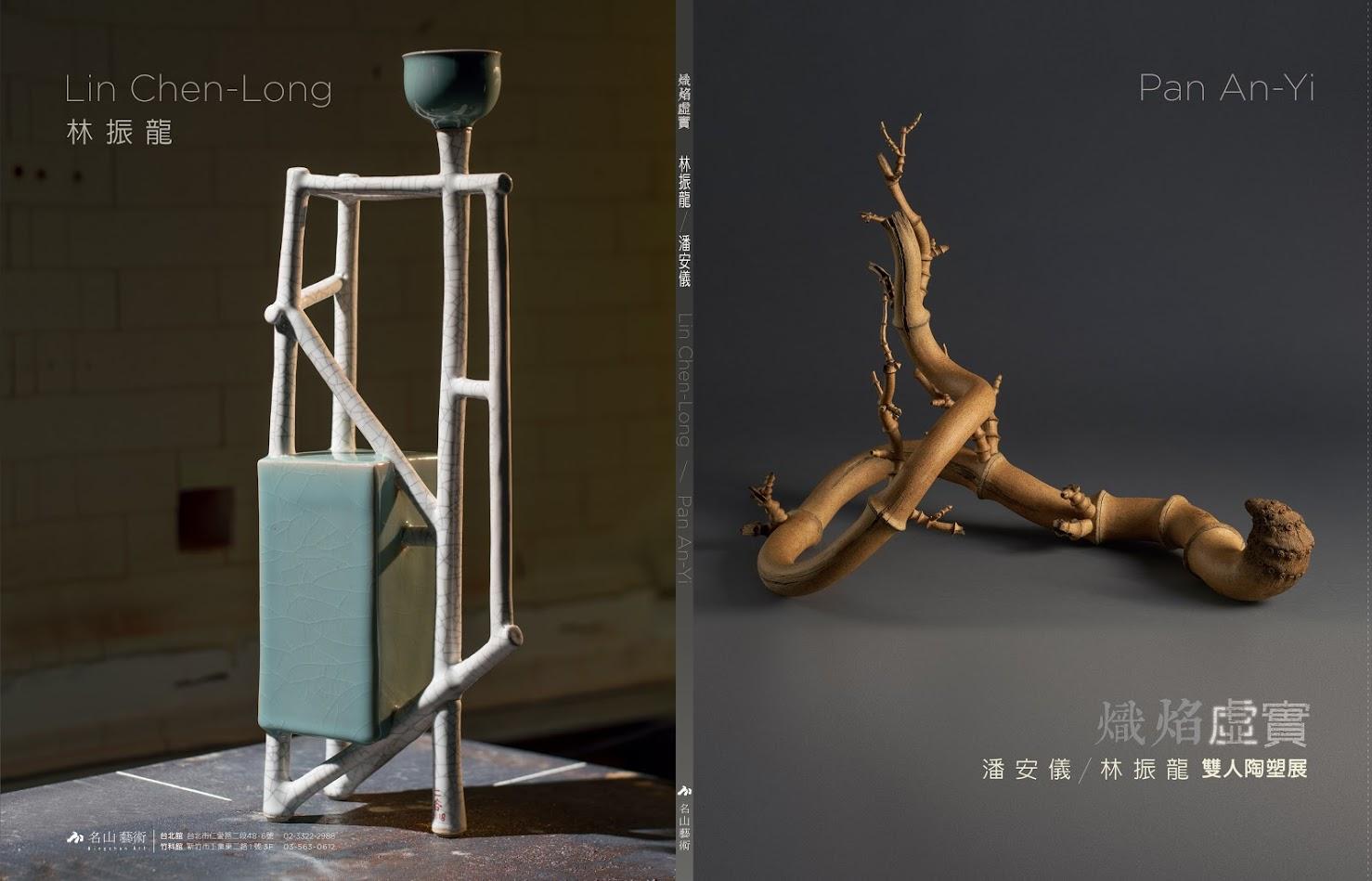 《熾焰虛實》 潘安儀、林振龍雙人陶塑創作集