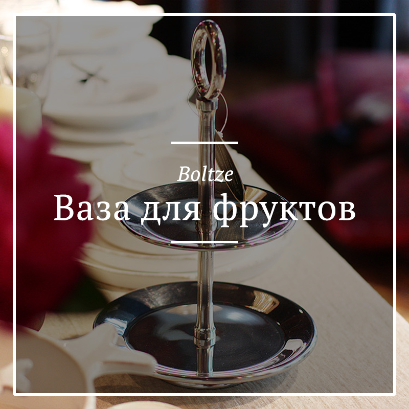 boltze-bowl2-pr.jpg