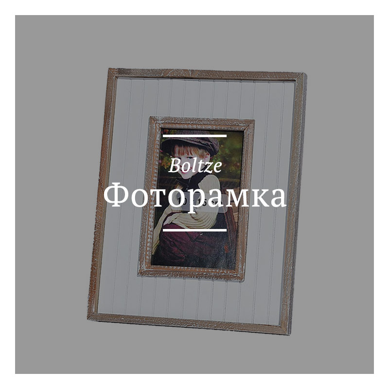 boltze-frame-21x25-pr.jpg