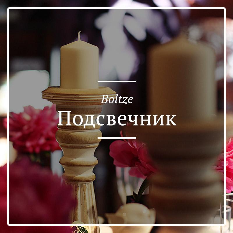 boltze-candlestick-big-pr.jpg