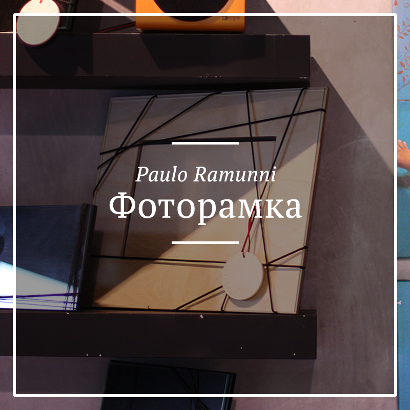 paulo-ramunni-w-pr.jpg