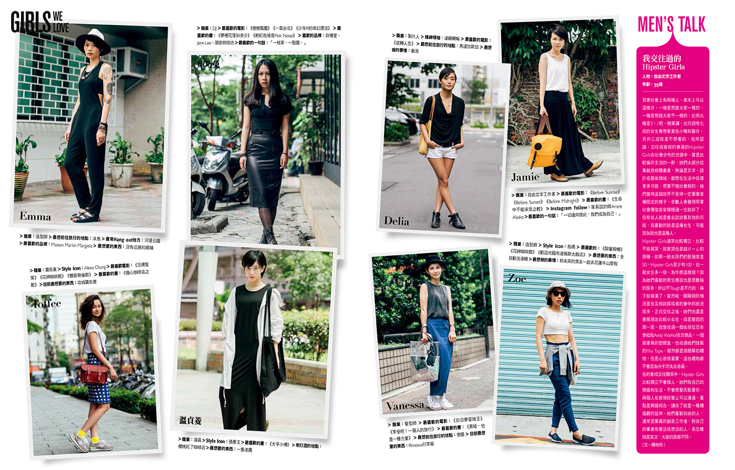 GQ Taiwan Street Fashion September 2014