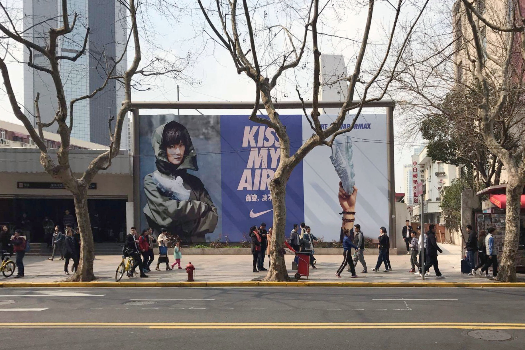 Nike Kiss My Airs Shanghai, China