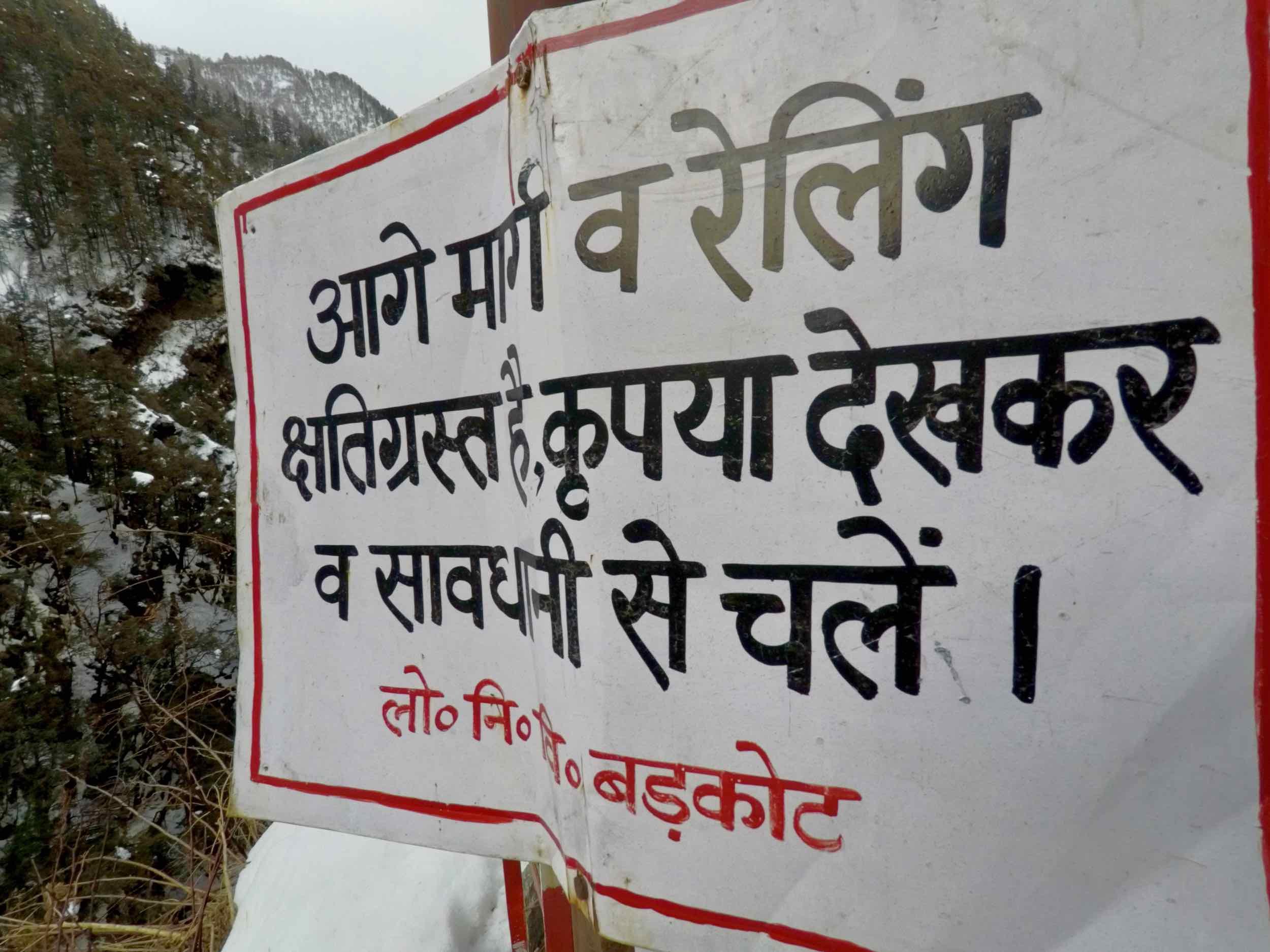 Yamunotri trek signboard PWD.jpg