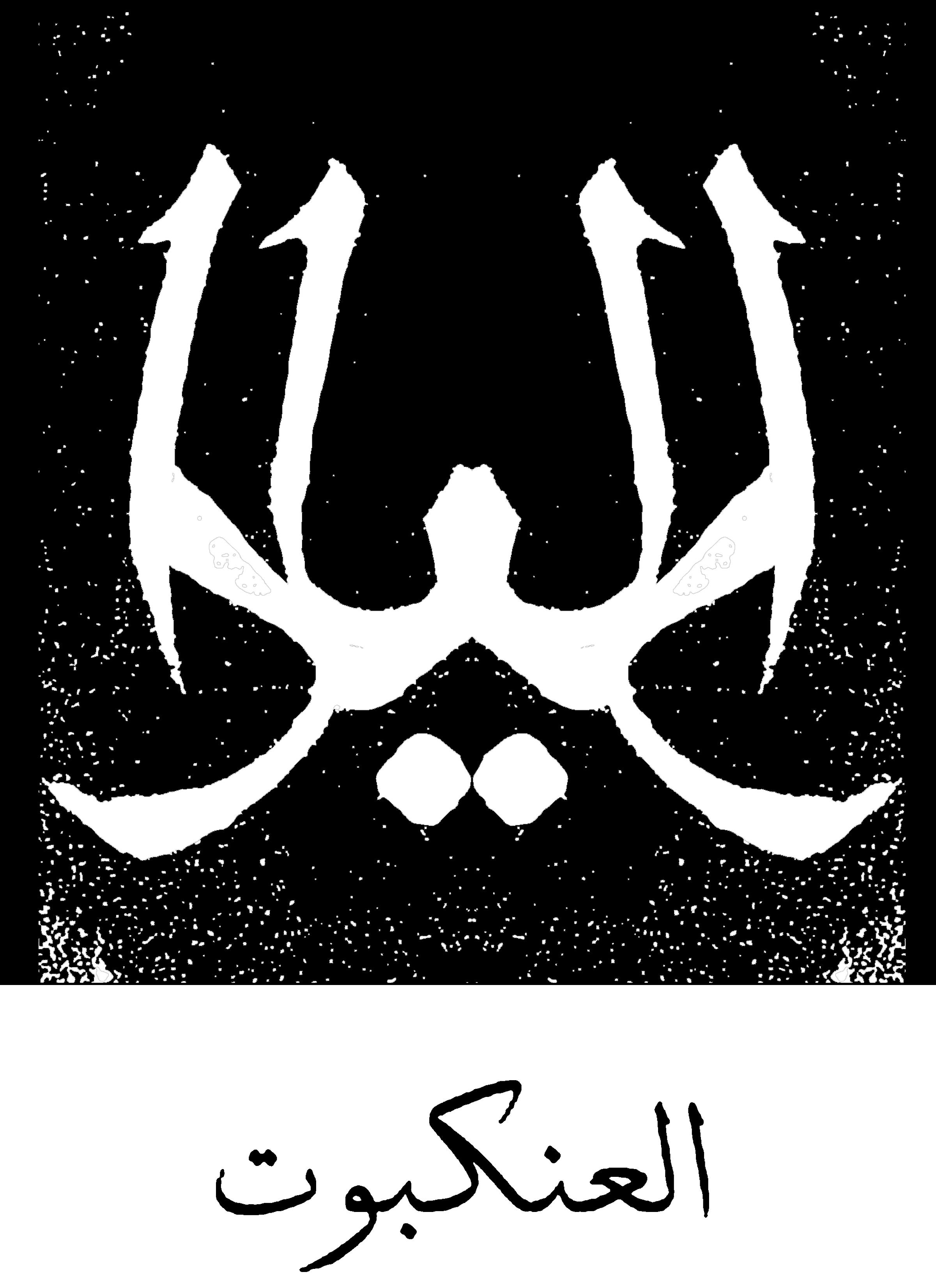 beginning(spider)blk.jpg