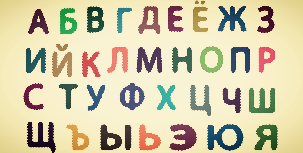 russian-letters-vector-645524.jpg