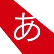 Hiragana Icon 180.png