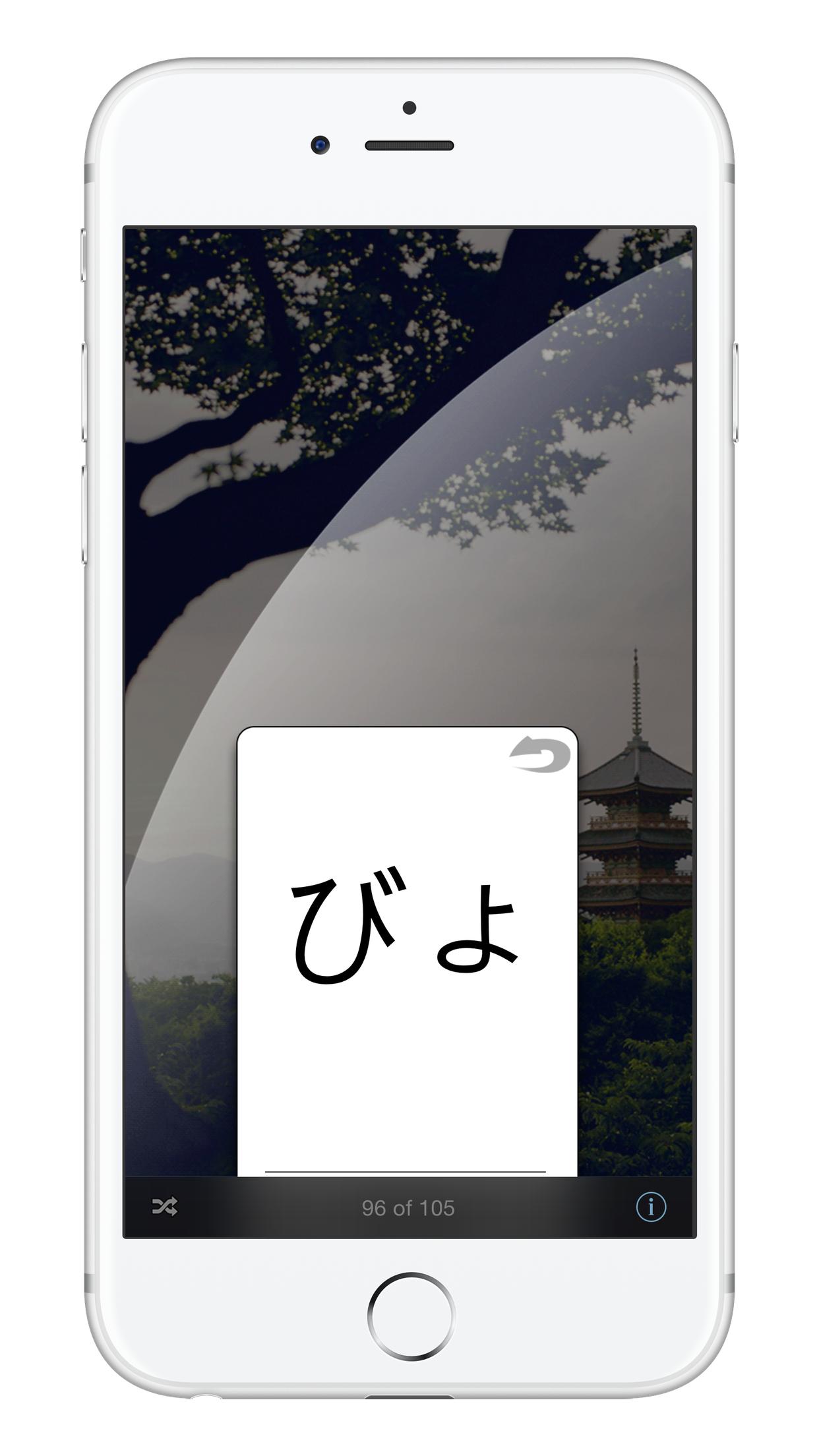 Hiragana screenshot 4.png