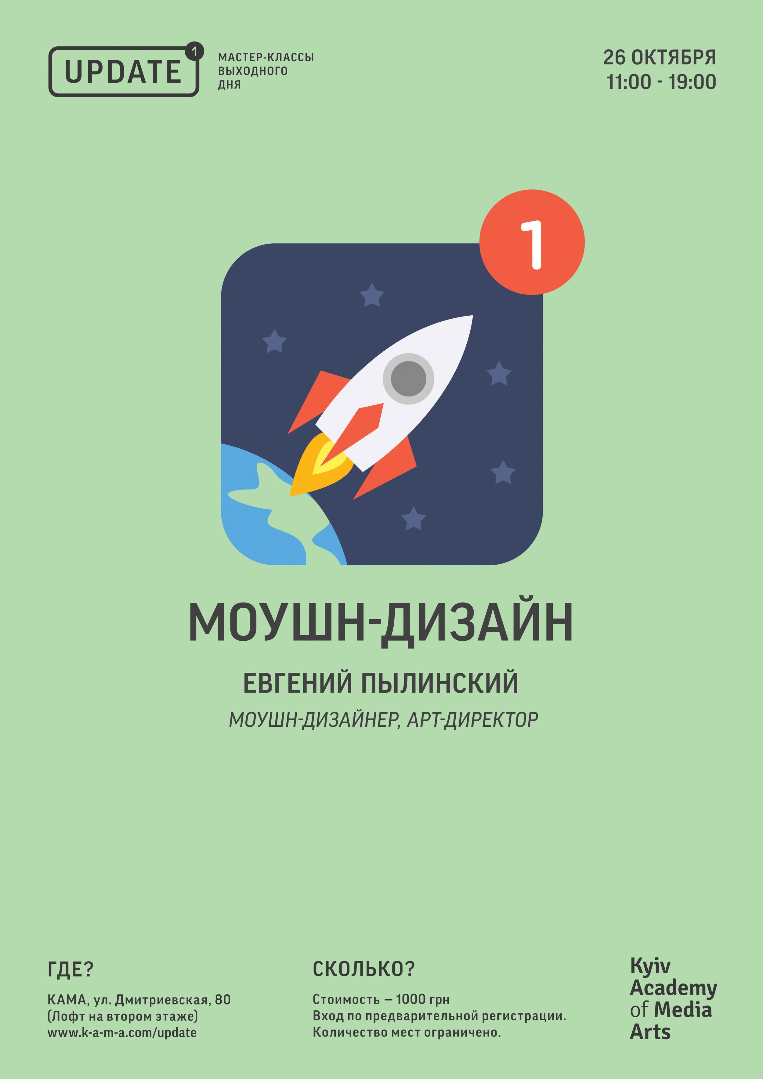 update_print_a3_2014-10-26.jpg
