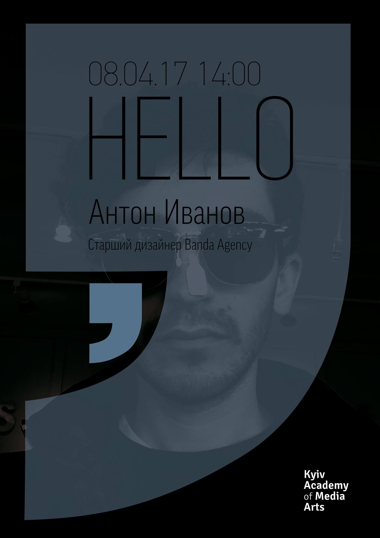 Ivanov.jpg