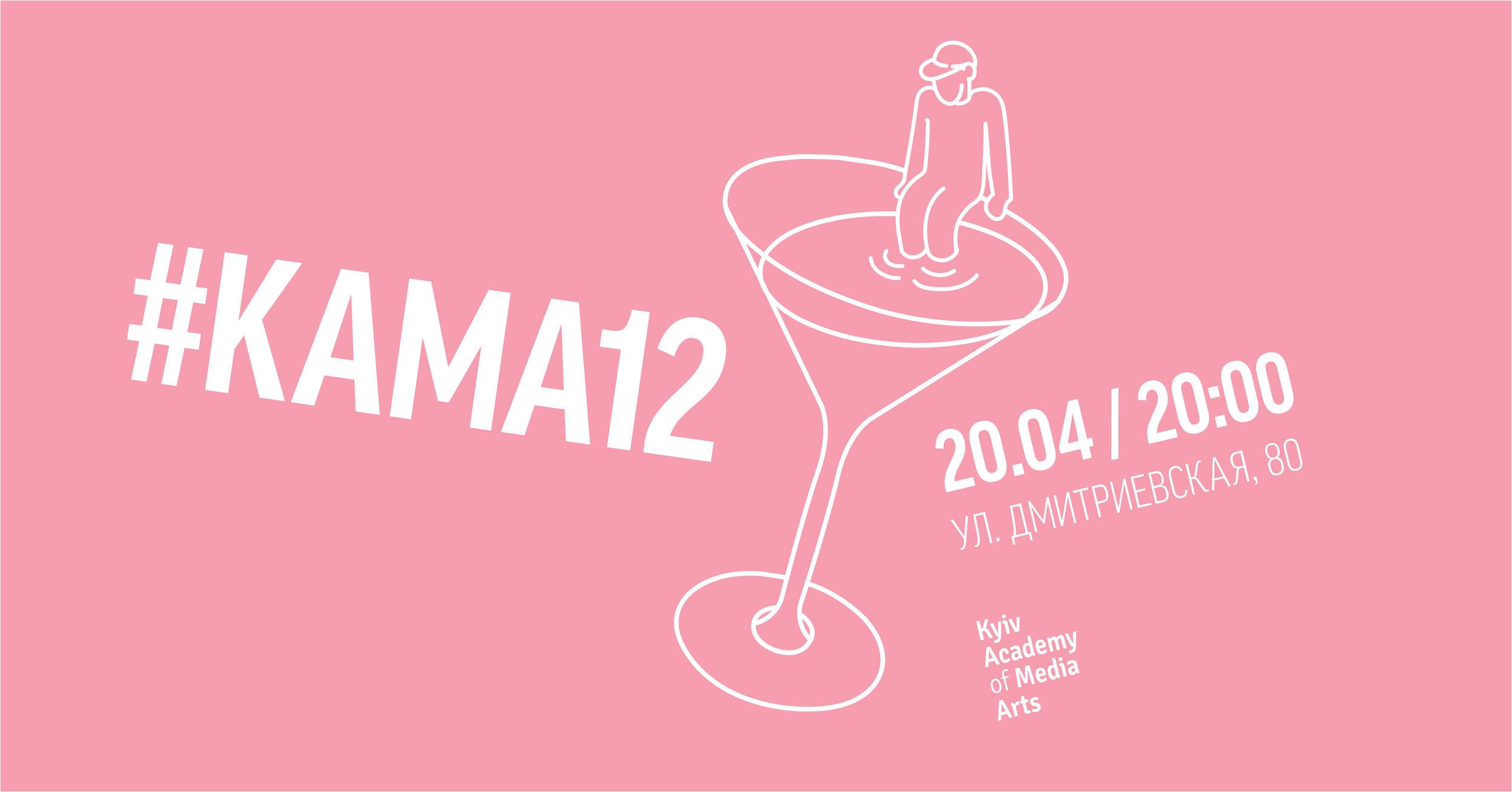 kama12-event-09.jpg