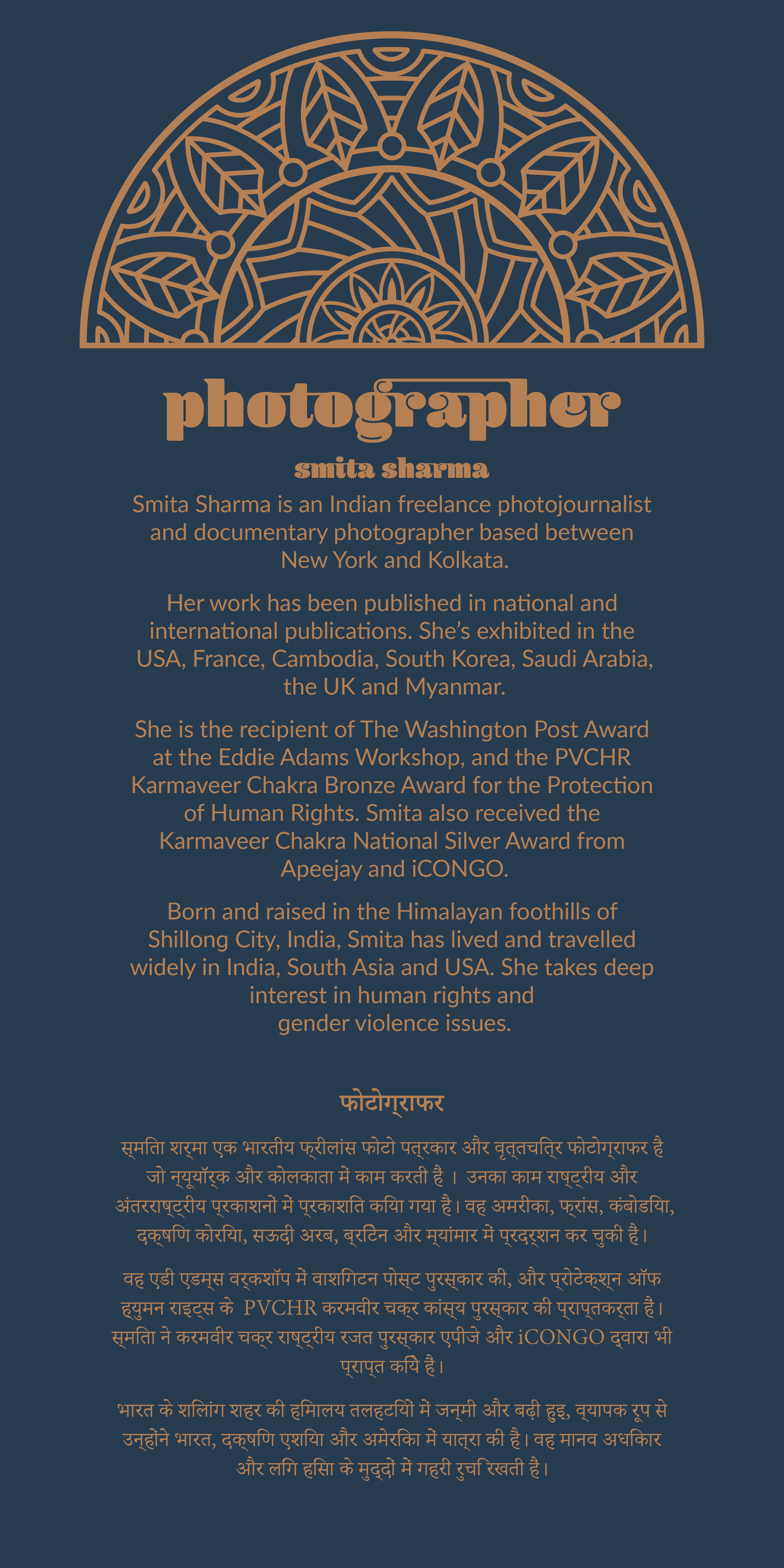 A2_UE_Intro-EngHind_PHOTOGRAPHER BIO.png