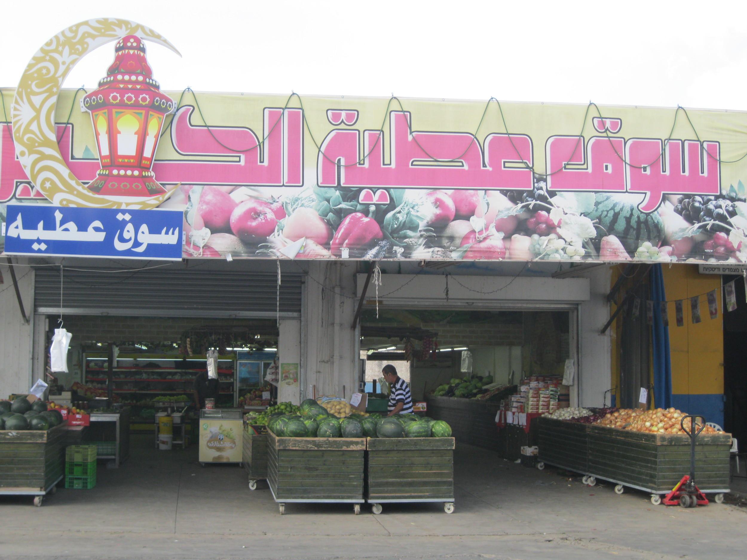 A little market in Nazareth