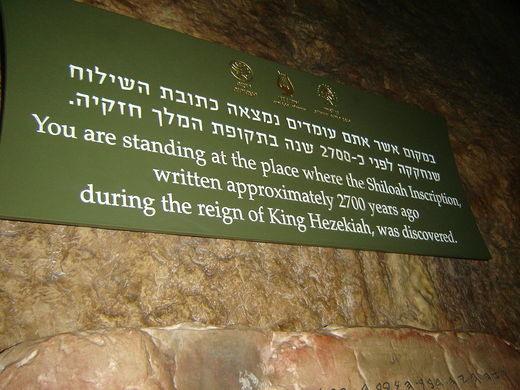 Sign Hezekiah tunnel.JPG