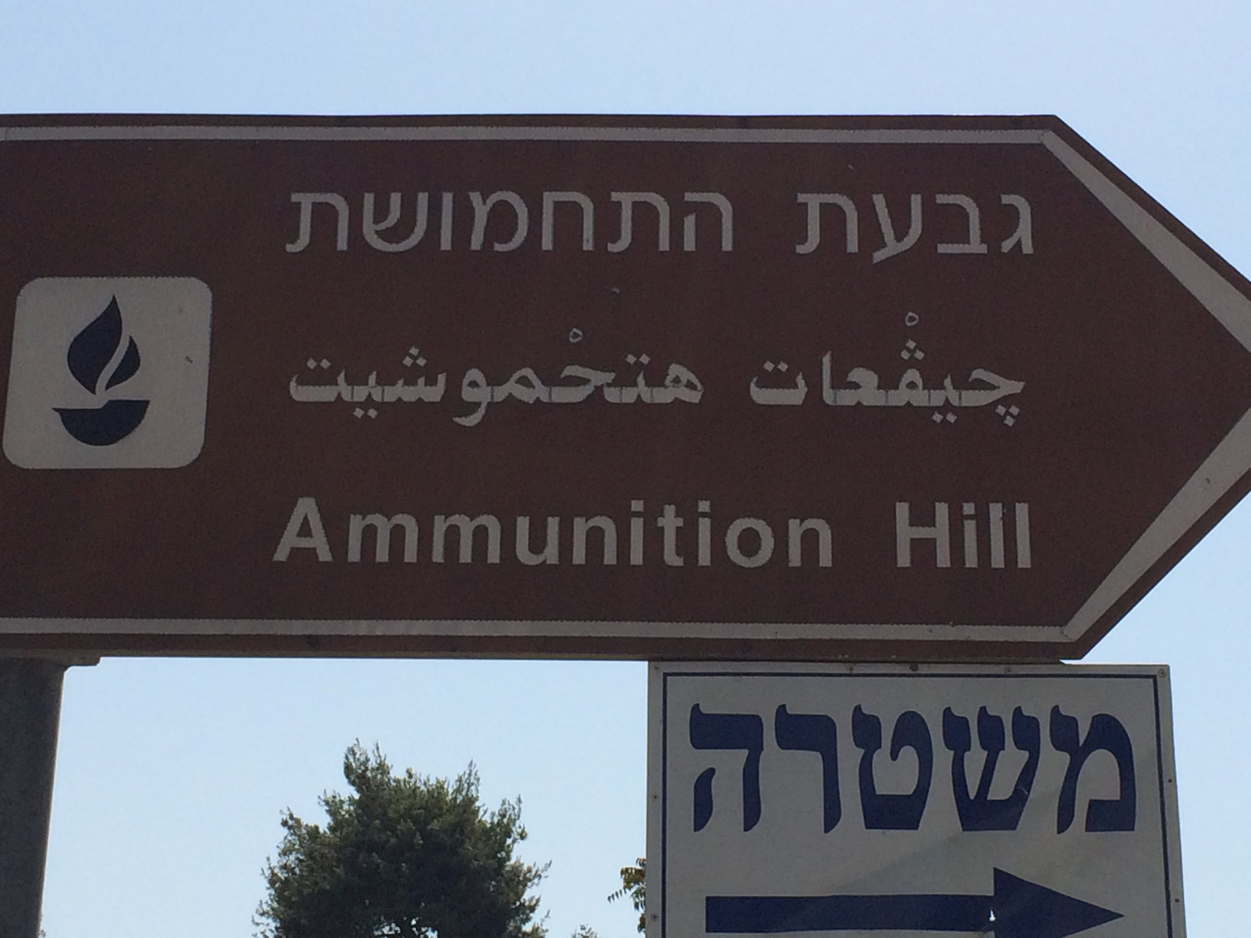 IMG_6351 Ammunition Hill.JPG