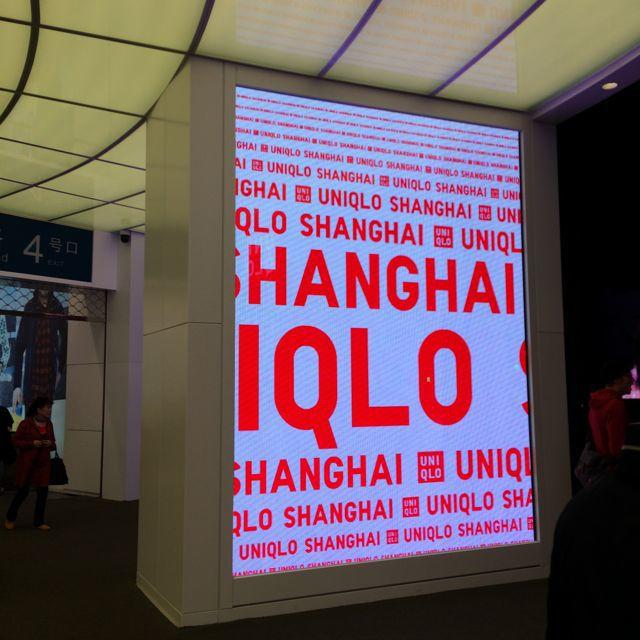 shanghai_uniqlo_1.jpg