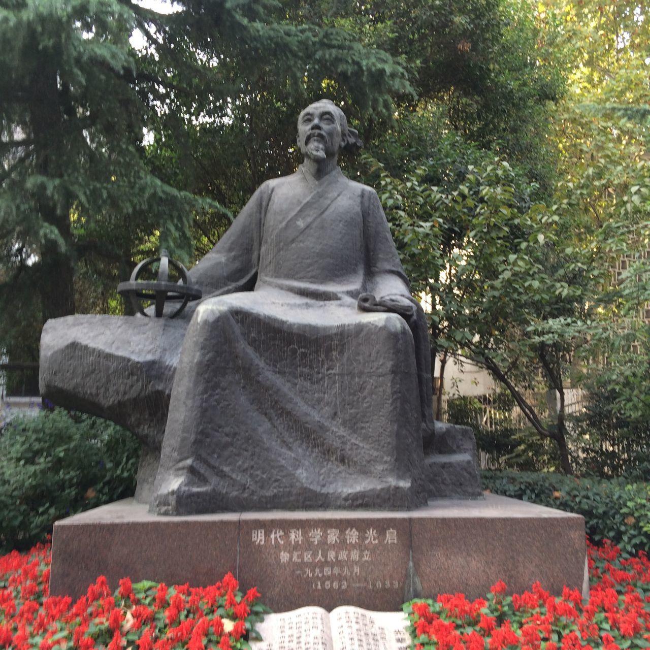 xu_guang_qi_statue.jpg