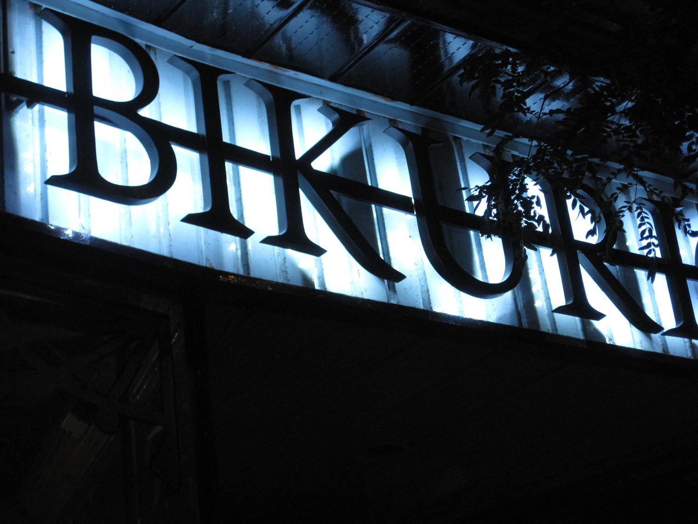 bikurious custom signageSQUARESPACE.jpg