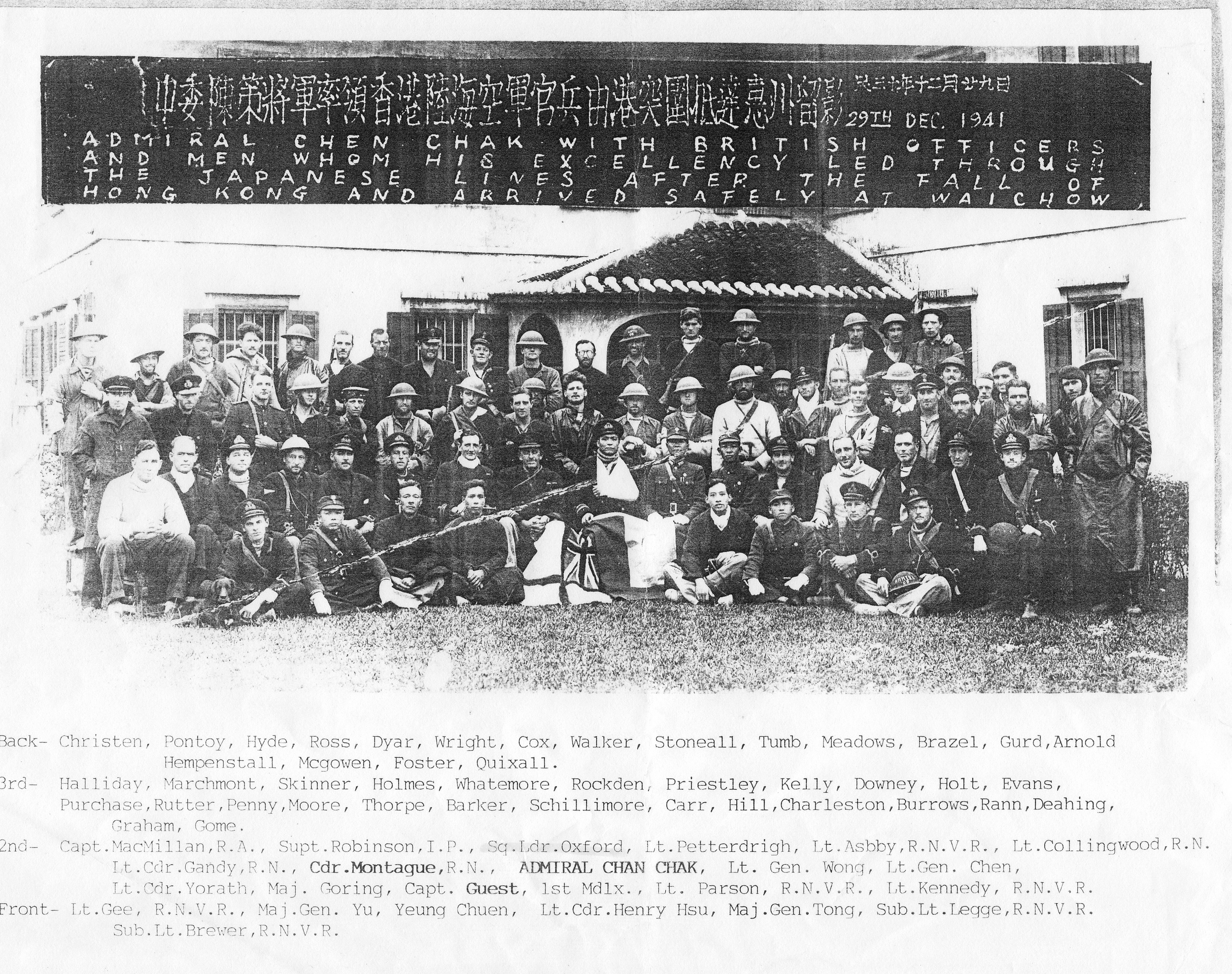 The escape group in Huizhou, with Max (second row, third from left), December 30, 1941