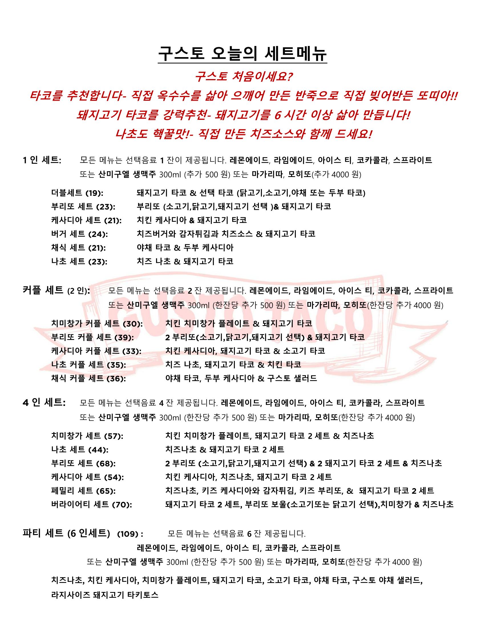 GUSTO SET MENU KOREAN revised final20180202 (1)-1.png