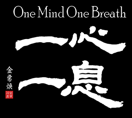 logo graphic onemindonebreath by Sang H. Kim.jpg