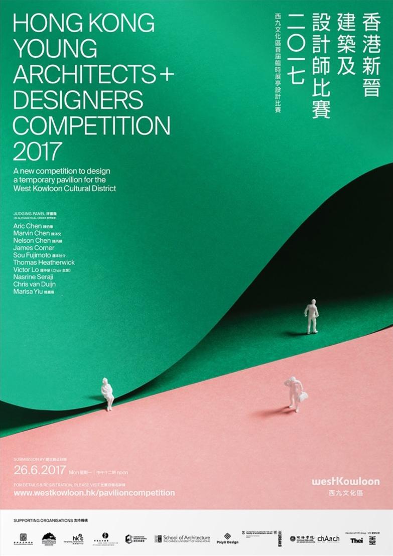 M_HKYADC2017_Poster_05tx.jpg