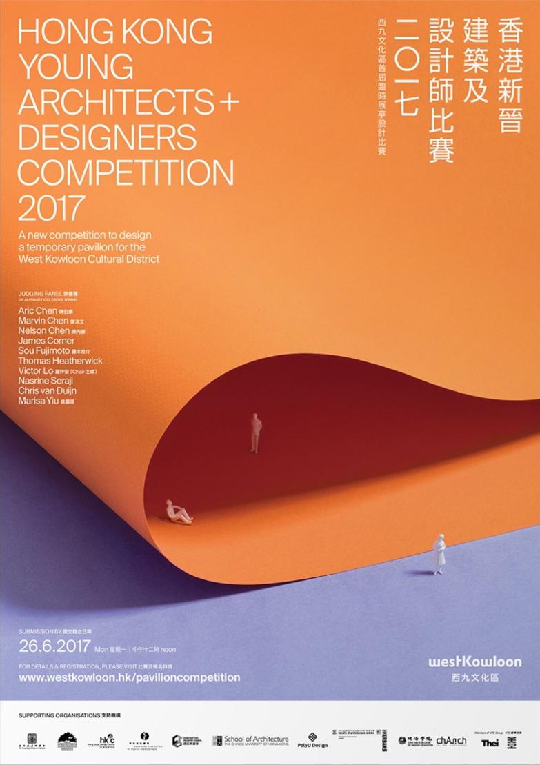 M_HKYADC2017_Poster_06tx.jpg