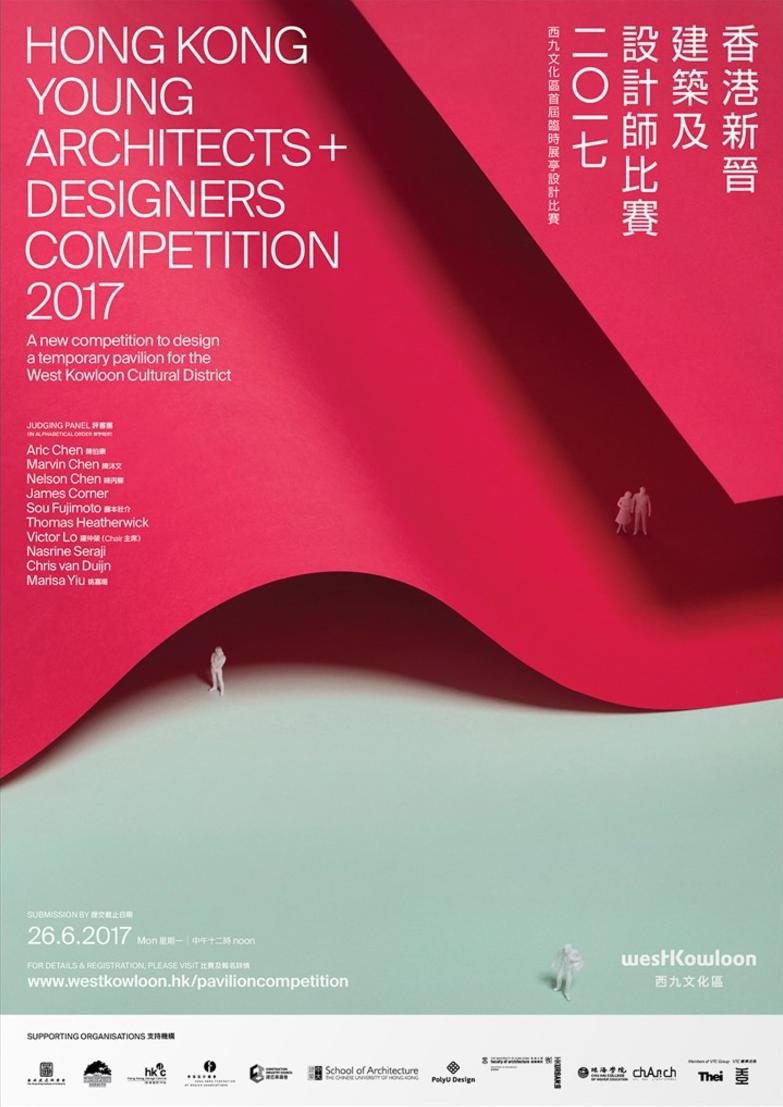 M_HKYADC2017_Poster_08tx.jpg