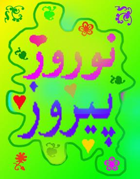 Nowruz Pirooz