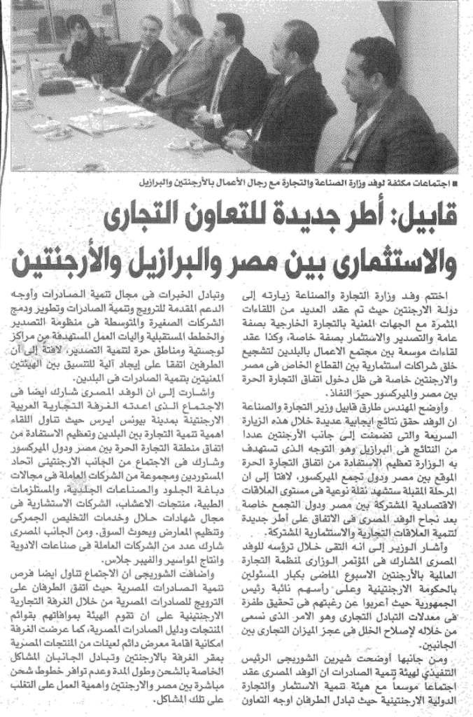 akhbar 18 - 12 - 2017_Page_4.jpg