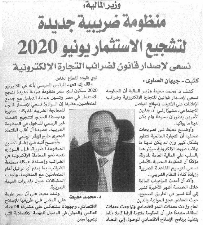allam el youm 17-12-2018.jpg